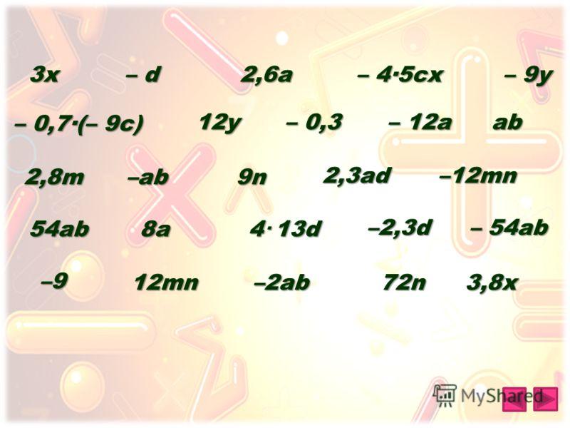 3х – d – d2,6а – 45сх – 45сх – 0,7(– 9с) – 0,7(– 9с) – 9у – 9у 12у 12у – 0,3 – 0,3 – 12а – 12аab 2,8m –ab 9n 9n 9n 9n 2,3ad –12mn 54ab8a4·13d –2,3d – 54ab –9–9–9–9 12mn –2ab 72n3,8x