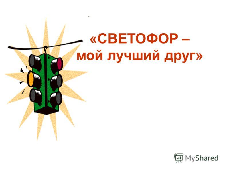 «СВЕТОФОР – мой лучший друг»