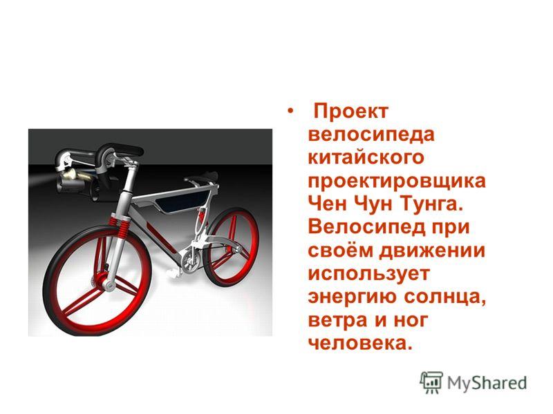 Проект велосипеда китайского проектировщика Чен Чун Тунга. Велосипед при своём движении использует энергию солнца, ветра и ног человека.