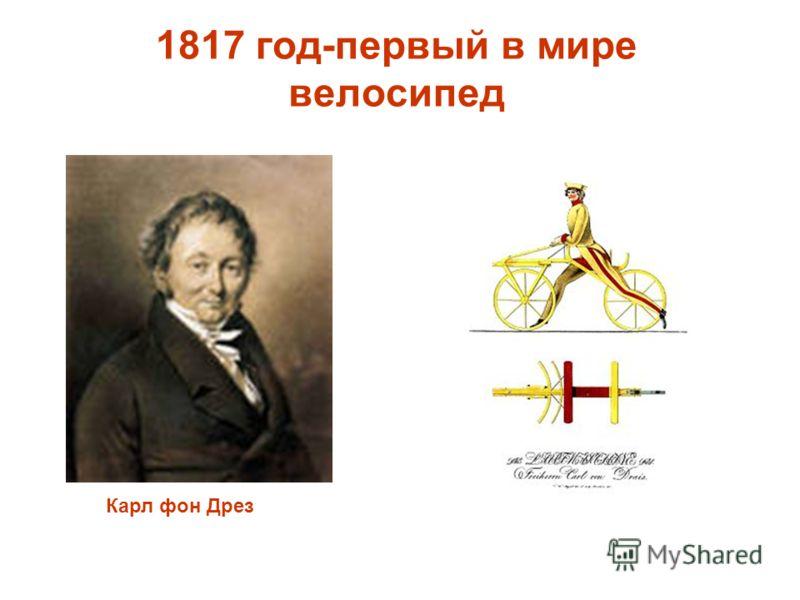 Карл фон Дрез 1817 год-первый в мире велосипед