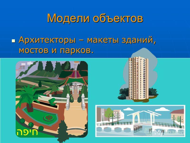 Архитекторы – макеты зданий, мостов и парков. Архитекторы – макеты зданий, мостов и парков. Модели объектов