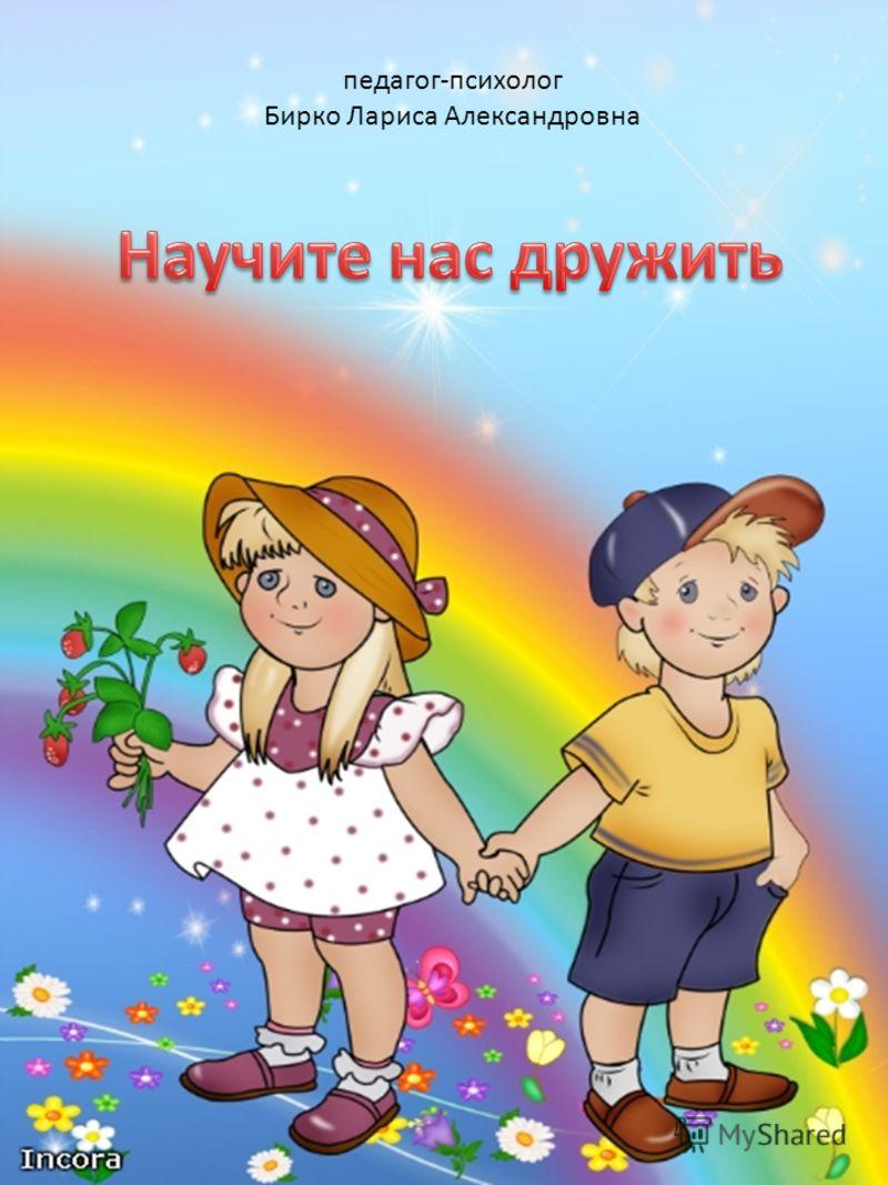 педагог-психолог Бирко Лариса Александровна