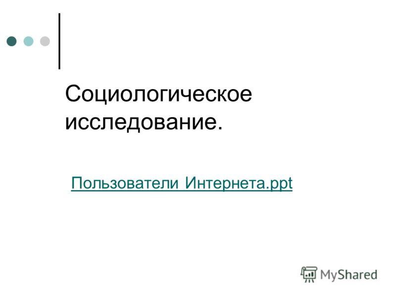 Социологическое исследование. Пользователи Интернета.ppt