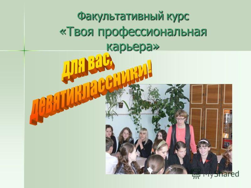 Факультативный курс «Твоя профессиональная карьера»