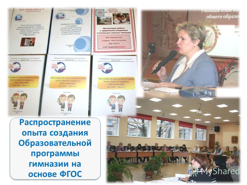 Распространение опыта создания Образовательной программы гимназии на основе ФГОС