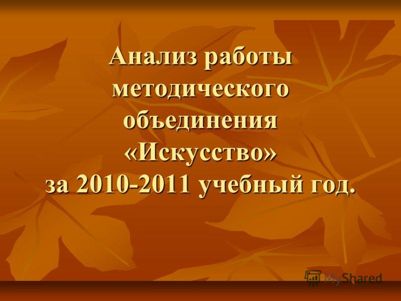 Анализ работы методического объединения «Искусство» за 2010-2011 учебный год.