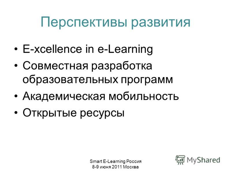 Перспективы развития E-xcellence in e-Learning Совместная разработка образовательных программ Академическая мобильность Открытые ресурсы Smart E-Learning Россия 8-9 июня 2011 Москва