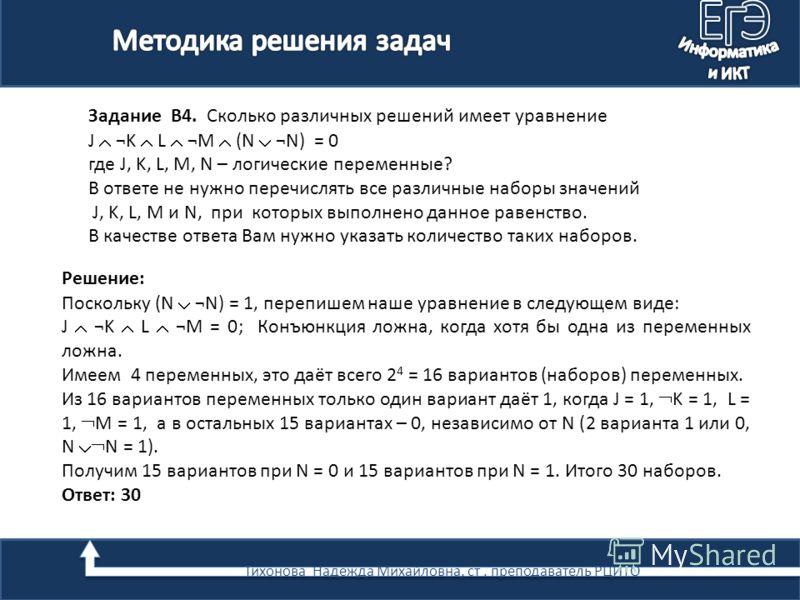 Задание B4. Сколько различных решений имеет уравнение J ¬K L ¬M (N ¬N) = 0 где J, K, L, M, N – логические переменные? В ответе не нужно перечислять все различные наборы значений J, K, L, M и N, при которых выполнено данное равенство. В качестве ответ