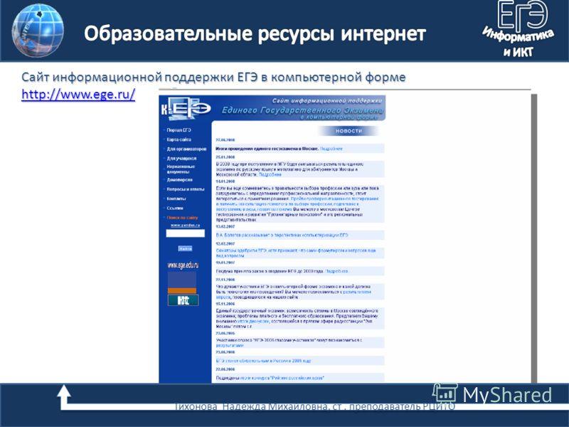 Сайт информационной поддержки ЕГЭ в компьютерной форме http://www.ege.ru/ http://www.ege.ru/ Тихонова Надежда Михайловна, ст. преподаватель РЦИТО