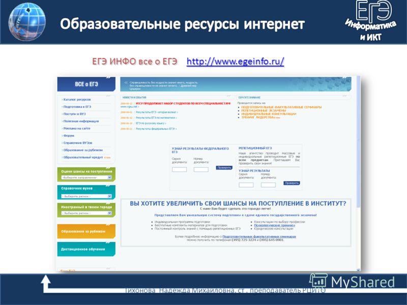 ЕГЭ ИНФО все о ЕГЭ http://www.egeinfo.ru/ http://www.egeinfo.ru/ Тихонова Надежда Михайловна, ст. преподаватель РЦИТО