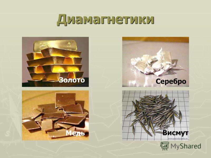 Диамагнетики Золото Медь Серебро Висмут
