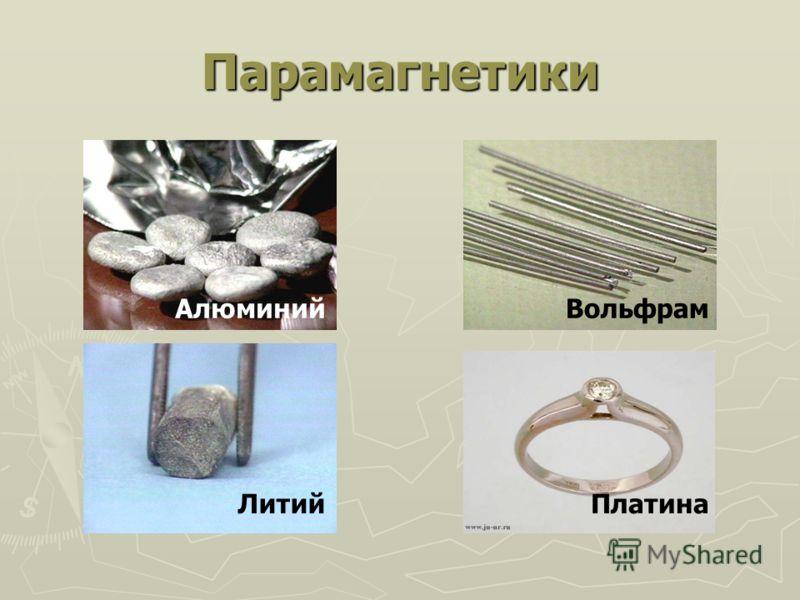 Парамагнетики АлюминийВольфрам ЛитийПлатина