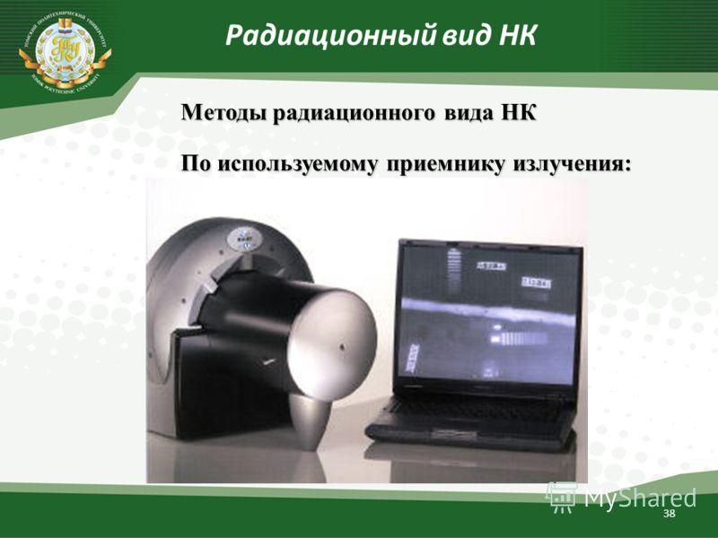 38 Радиационный вид НК Методы радиационного вида НК По используемому приемнику излучения: