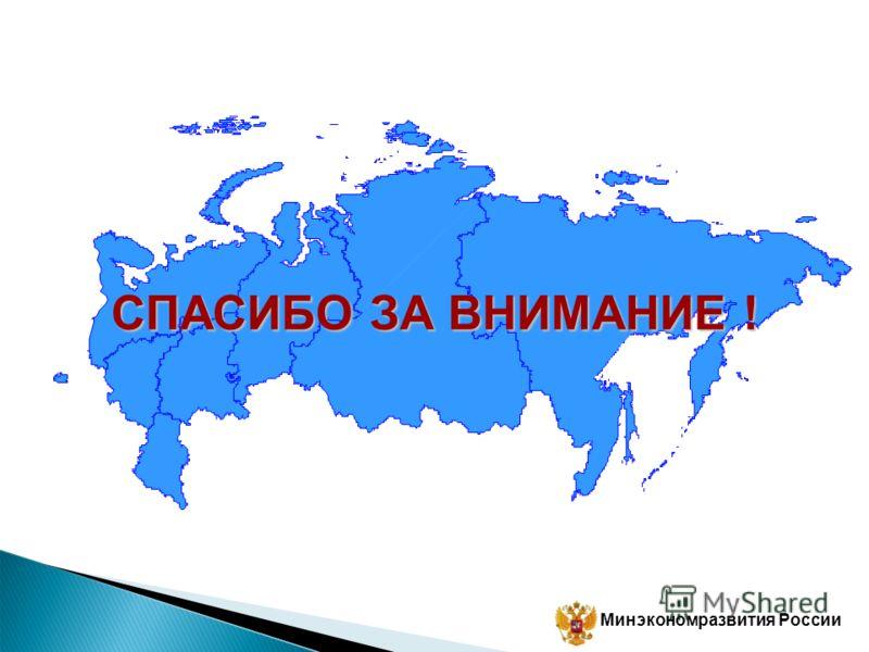 Минэкономразвития России СПАСИБО ЗА ВНИМАНИЕ !