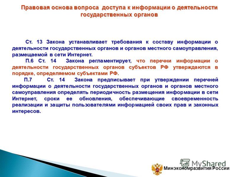 Минэкономразвития России Правовая основа вопроса доступа к информации о деятельности государственных органов Ст. 13 Закона устанавливает требования к составу информации о деятельности государственных органов и органов местного самоуправления, размеща