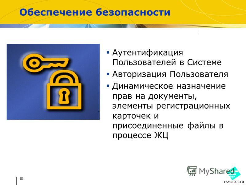 18 Обеспечение безопасности Аутентификация Пользователей в Системе Авторизация Пользователя Динамическое назначение прав на документы, элементы регистрационных карточек и присоединенные файлы в процессе ЖЦ