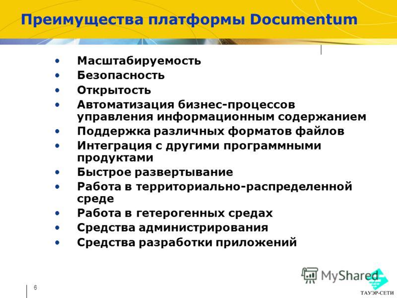 6 Преимущества платформы Documentum Масштабируемость Безопасность Открытость Автоматизация бизнес-процессов управления информационным содержанием Поддержка различных форматов файлов Интеграция с другими программными продуктами Быстрое развертывание Р