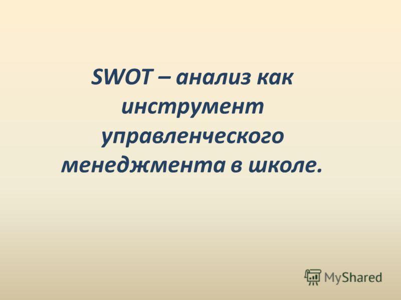 SWOT – анализ как инструмент управленческого менеджмента в школе.
