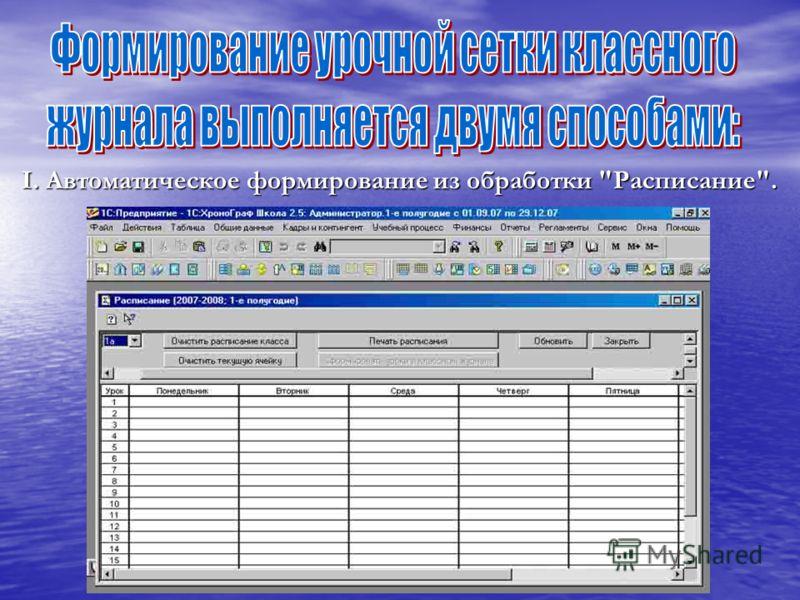 I. Автоматическое формирование из обработки Расписание.