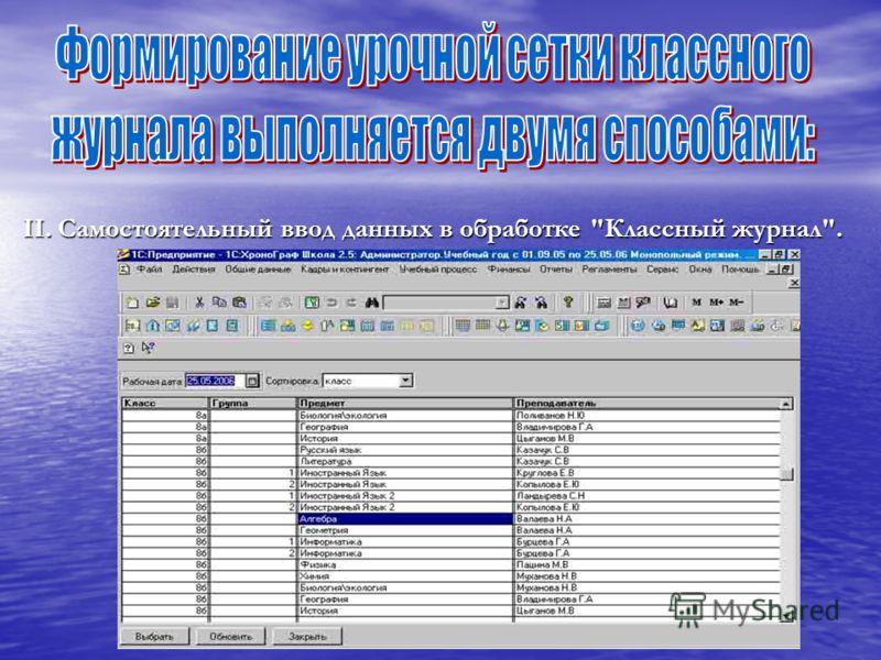 II. Самостоятельный ввод данных в обработке Классный журнал.
