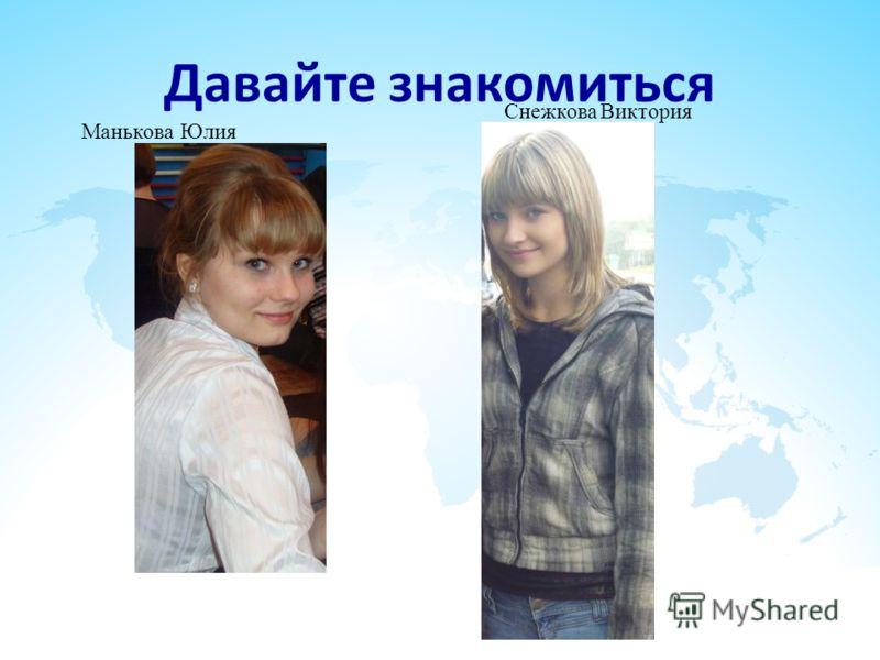 Давайте знакомиться Манькова Юлия Снежкова Виктория