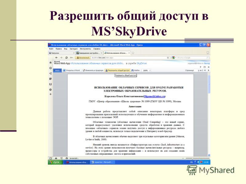 Разрешить общий доступ в MSSkyDrive