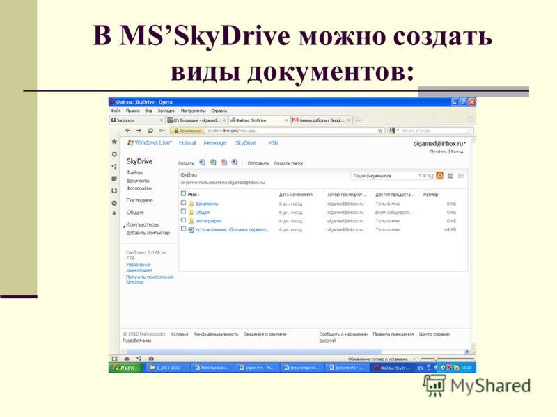 В MSSkyDrive можно создать виды документов: