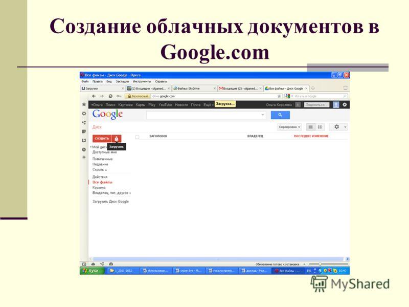 Создание облачных документов в Google.com