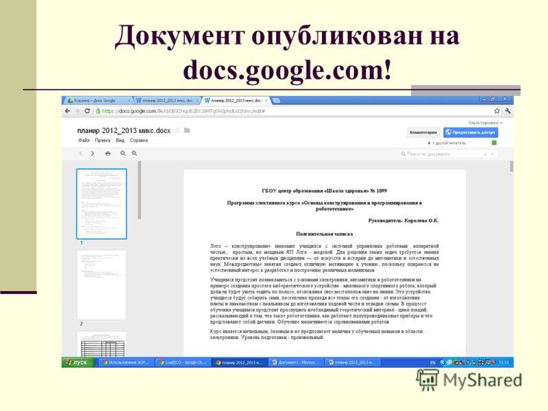 Документ опубликован на docs.google.com!