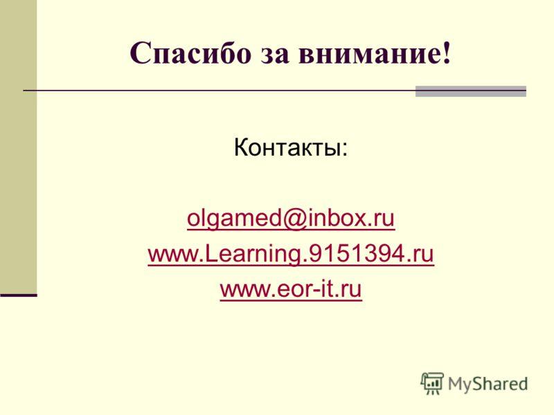 Спасибо за внимание! Контакты: olgamed@inbox.ru www.Learning.9151394.ru www.eor-it.ru