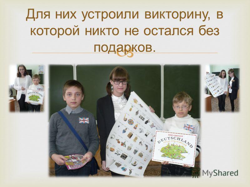 Для них устроили викторину, в которой никто не остался без подарков.