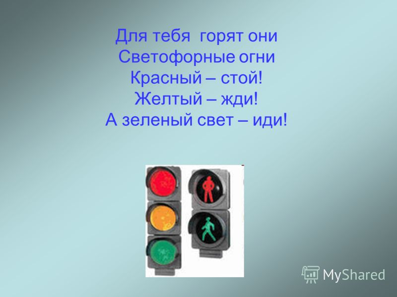 Для тебя горят они Светофорные огни Красный – стой! Желтый – жди! А зеленый свет – иди!