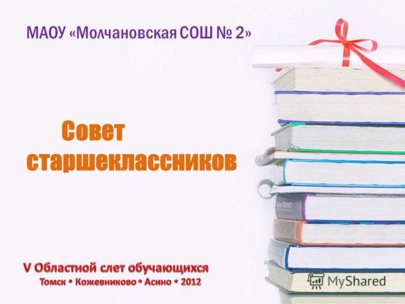Совет старшеклассников МАОУ «Молчановская СОШ 2»