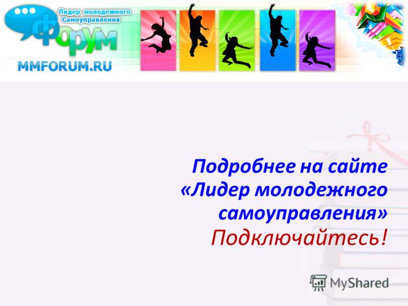 Подробнее на сайте «Лидер молодежного самоуправления» Подключайтесь!