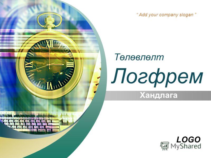 LOGO Add your company slogan Төлөвлөлт Логфрем Хандлага