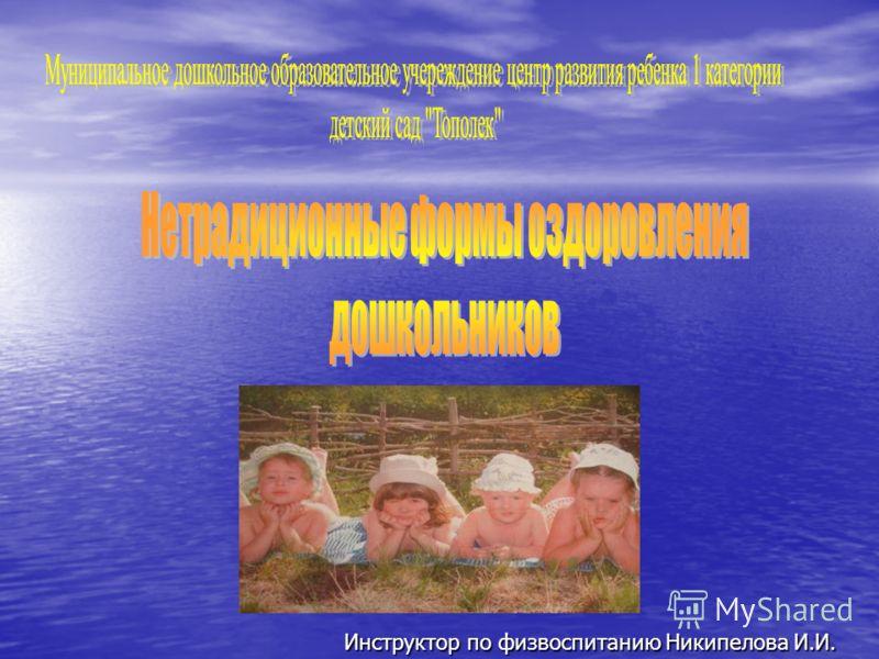 Инструктор по физвоспитанию Никипелова И.И.