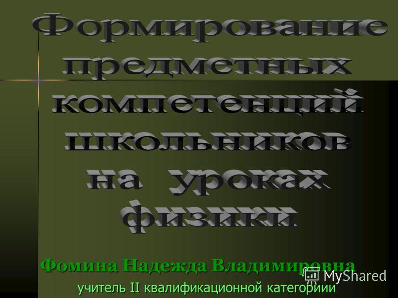 Фомина Надежда Владимировна учитель II квалификационной категориии учитель II квалификационной категориии