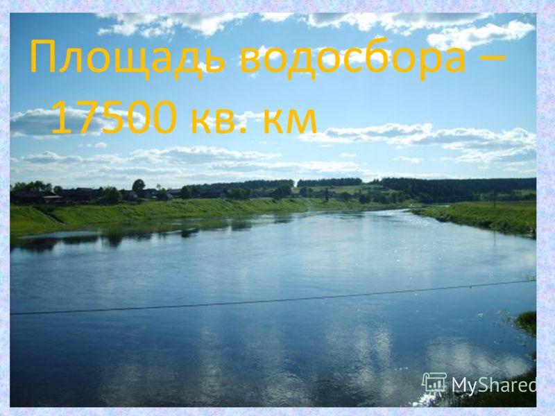 Площадь водосбора – 17500 кв. км