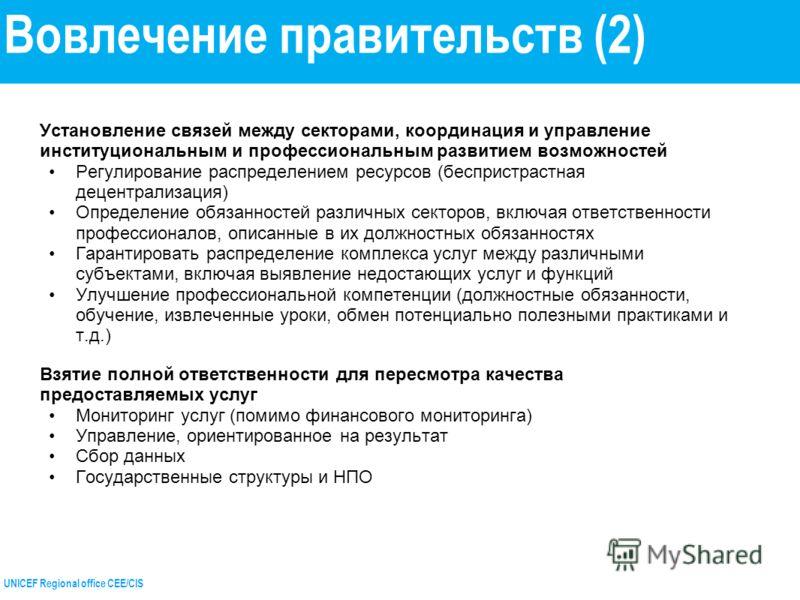UNICEF Regional office CEE/CIS Вовлечение правительств (2) Установление связей между секторами, координация и управление институциональным и профессиональным развитием возможностей Регулирование распределением ресурсов (беспристрастная децентрализаци