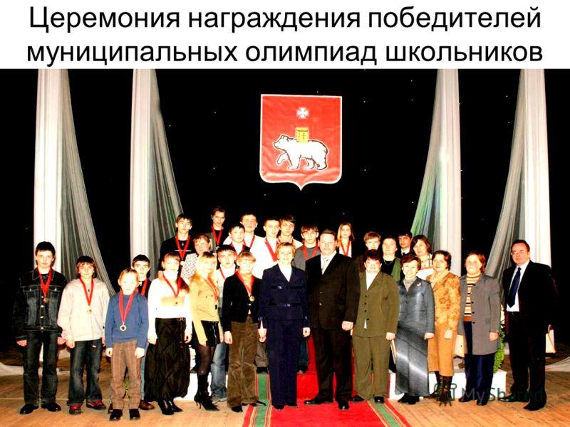 Церемония награждения победителей муниципальных олимпиад школьников