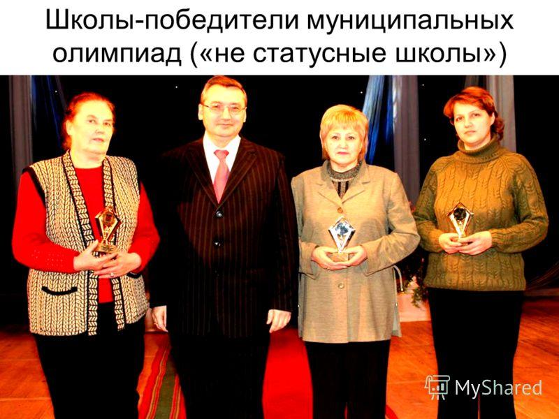 Школы-победители муниципальных олимпиад («не статусные школы»)