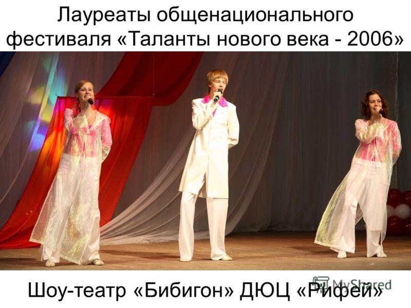 Лауреаты общенационального фестиваля «Таланты нового века - 2006» Шоу-театр «Бибигон» ДЮЦ «Рифей»