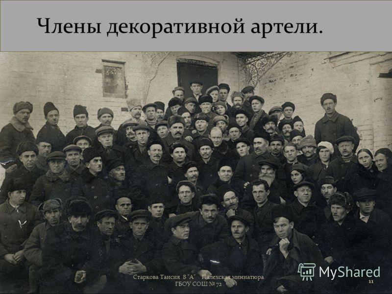 Члены декоративной артели. 11 Старкова Таисия 8  А  Палехская миниатюра ГБОУ СОШ 72