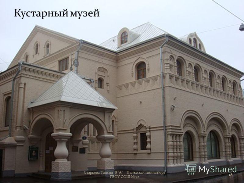 Кустарный музей 18 Старкова Таисия 8  А  Палехская миниатюра ГБОУ СОШ 72