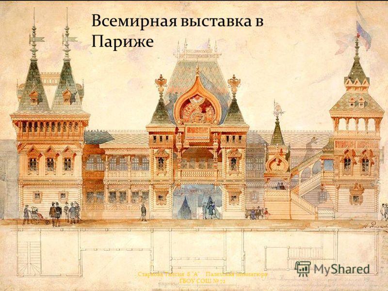 Всемирная выставка в Париже 19 Старкова Таисия 8  А  Палехская миниатюра ГБОУ СОШ 72