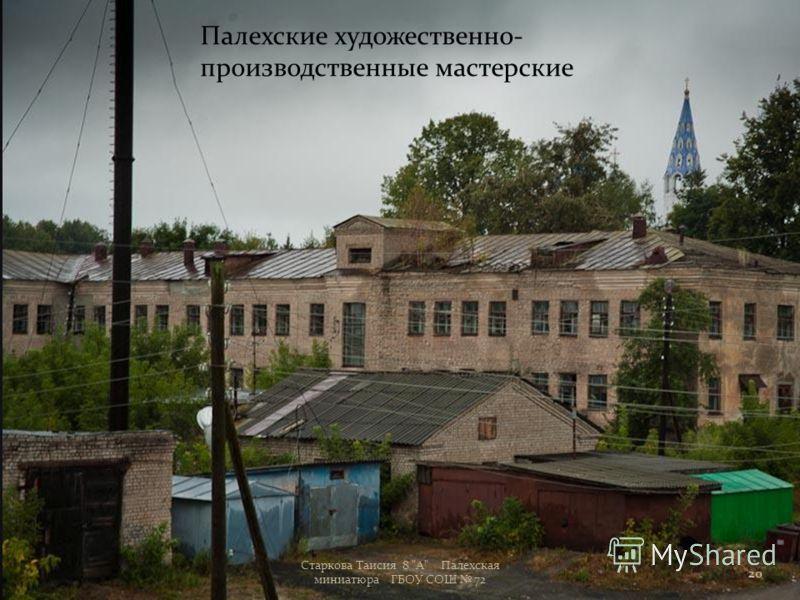 Палехские художественно - производственные мастерские 20 Старкова Таисия 8  А  Палехская миниатюра ГБОУ СОШ 72