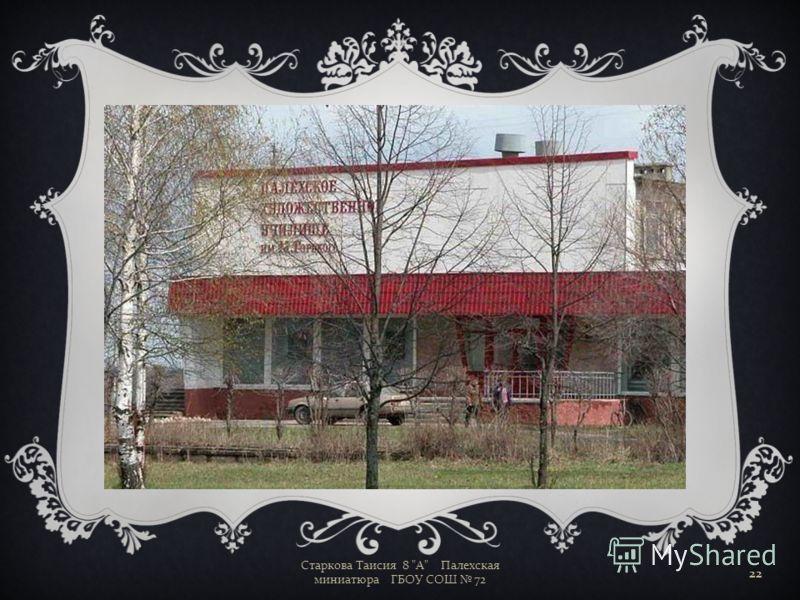 22 Старкова Таисия 8  А  Палехская миниатюра ГБОУ СОШ 72