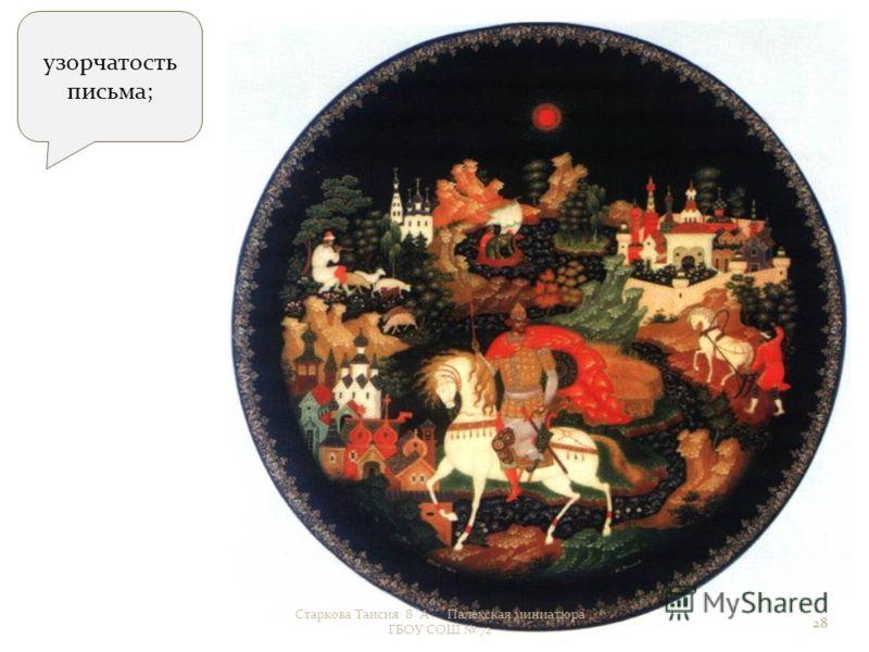 узорчатость письма; 28 Старкова Таисия 8  А  Палехская миниатюра ГБОУ СОШ 72