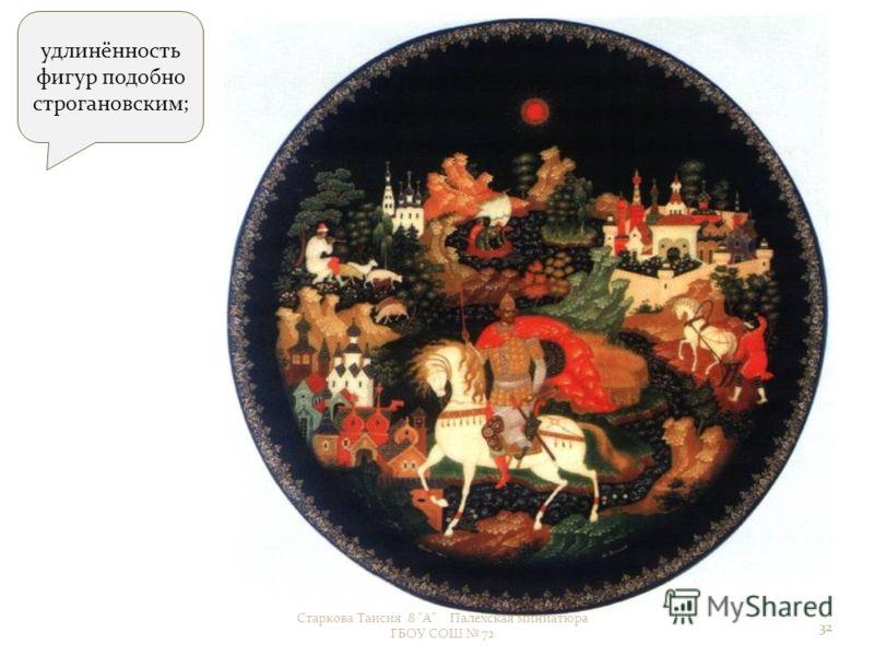 удлинённость фигур подобно строгановским; 32 Старкова Таисия 8  А  Палехская миниатюра ГБОУ СОШ 72
