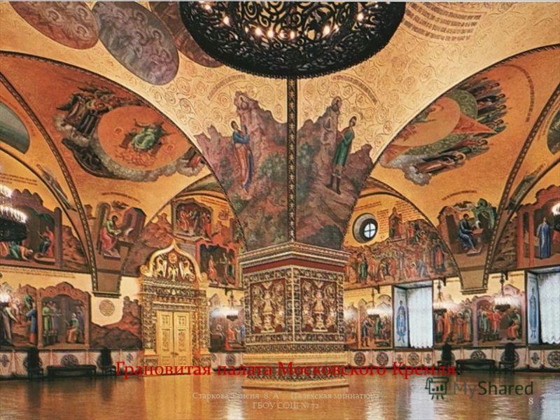 Грановитая палата Московского Кремля. 8 Старкова Таисия 8  А  Палехская миниатюра ГБОУ СОШ 72